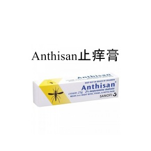 ANTHISAN止痒膏 25g