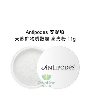 Antipodes 安媞珀 天然矿物质 高光 散粉  11克
