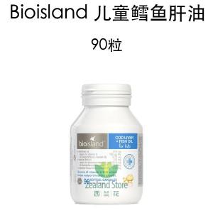 Bioisland 儿童鳕鱼肝油 90粒