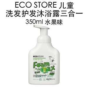 ECO Store 有机植物精华 三合一 护发素/洗发水/沐浴乳