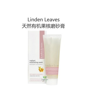 Linden Leaves 天然有机果核磨砂膏 55毫升