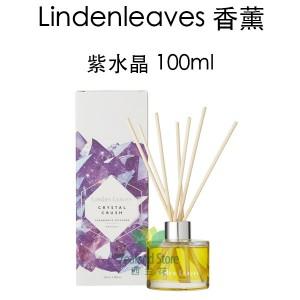 Linden Leaves 琳登丽诗 紫水晶香薰 100ml
