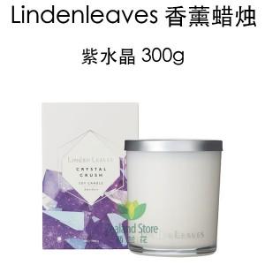 Linden Leaves 琳登丽诗 紫水晶香薰蜡烛 250克