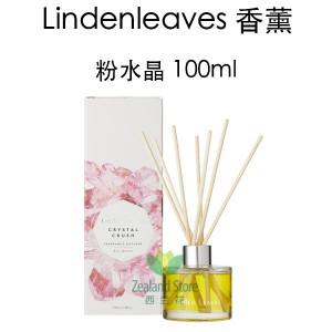 Linden Leaves 琳登丽诗 粉水晶香薰 100毫升