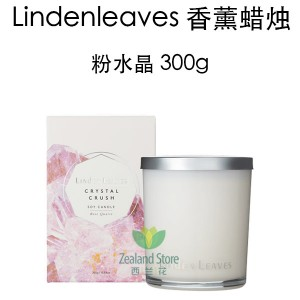 Linden Leaves 琳登丽诗 粉水晶香薰蜡烛 300克