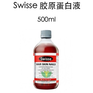 Swisse 血橙胶原蛋白原液 500毫升