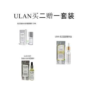 【国内仓】ULAN买二赠一套装