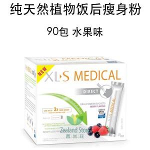 XL-S 纯天然植物饭后瘦身粉 水果味 90包