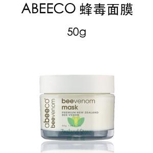 abeeco 艾碧可 蜂毒抗皱紧致面膜 50克