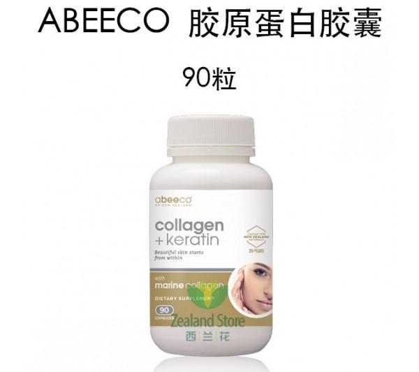 abeeco 艾碧可 深海胶原蛋白胶囊 90粒