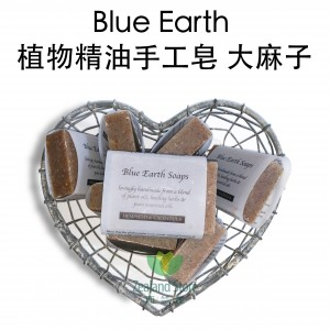 Blue Earth 植物精油手工皂 (大麻子和金盏花)去角质