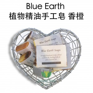 Blue Earth 植物精油手工皂 柑橘&依兰旋涡