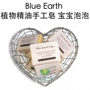 Blue Earth 植物精油手工皂 宝宝泡泡沐浴皂