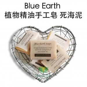 Blue Earth 植物精油手工皂 死海泥