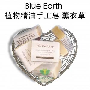 Blue Earth 植物精油手工皂 薰衣草