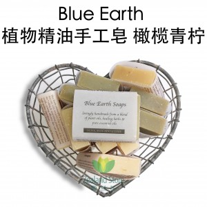 Blue Earth  植物精油手工皂 橄榄,鳄梨和青柠