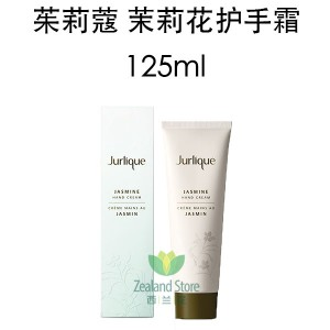 Jurlique 茉莉护手霜 125毫升
