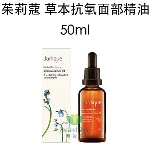 Jurlique 草本抗氧面部精油 50毫升