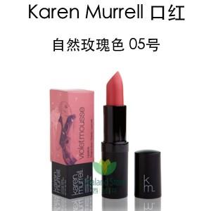 Karen Murrell 有机口红 05号 自然玫瑰色