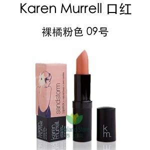 Karen Murrell 有机口红 09号 裸橘粉色