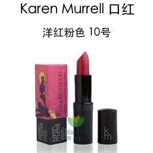 Karen Murrell 有机口红 10号 洋红粉色