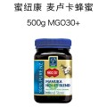 Manuka Health MGO 30+ 蜜纽康麦卢卡蜂蜜 500克