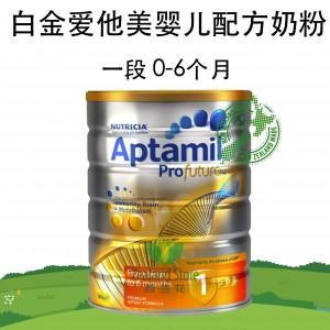 Aptamil 爱他美 白金装 婴儿配方牛奶粉 一段 6罐/箱