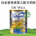 Aptamil 爱他美 白金装 婴儿配方牛奶粉 3段 6罐/箱